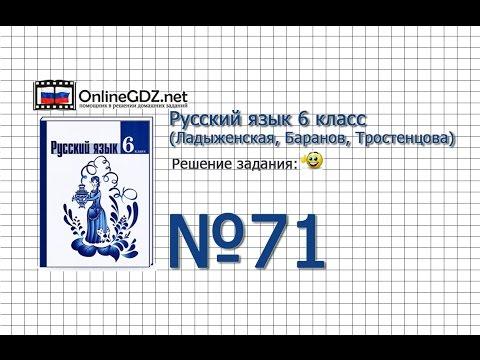 Задание № 71 - Русский язык 6 класс (Ладыженская, Баранов, Тростенцова)