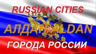 Города России АЛДАН Республика Саха/ Якутия Cities of Russia ALDAN Republic of Sakha Yakutia