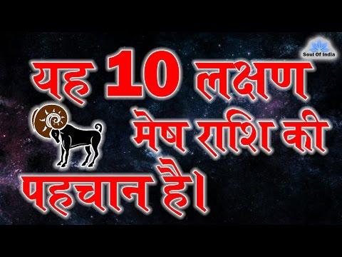 Mesh Rashi 2017, Mesh Rashi Ke 10 Lakshan, Mesh Rashi Characteristic, Soul Of India