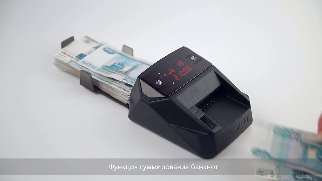 Автоматический детектор валют PRO 310 Multi - YouTube