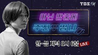 [아닌밤중에 주진우] 드디어 나왔다 진경준! 최유정! 검찰개혁 4탄! (with 곽블리)