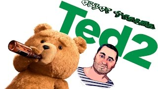 ОБЗОР фильма ТРЕТИЙ ЛИШНИЙ 2/Ted 2