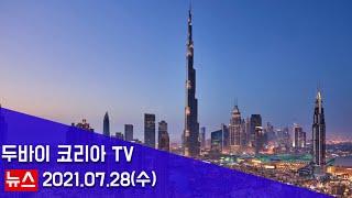 두바이코리아TV:Covid19현황(GCC)코로나/경제/…