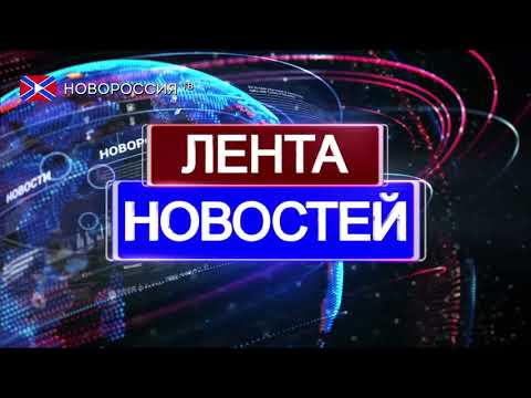 """Лента новостей на """"Новороссия ТВ"""" в 16:00 - 6 сентября 2019 года"""