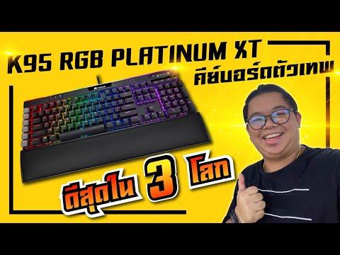 CORSAIR K95 RGB PLATINUM XT คีย์บอร์ดเกมมิ่ง มีปุ่มกด DJ Elgato ในตัว สำหรับสตรีมเมอร์ l ADBIG