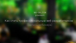 видео Курсы веб-дизайна в Ростове-на-Дону