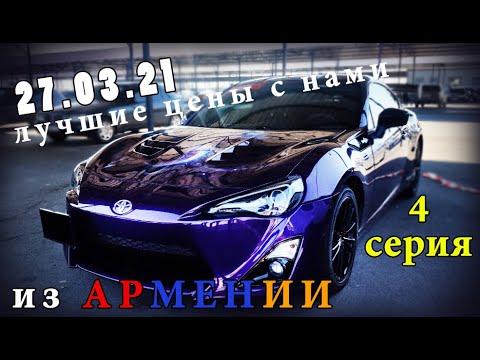 Авто из Армении 2021: лучшие цены на 27 марта