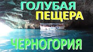 Экскурсии в Черногории / ГОЛУБАЯ ПЕЩЕРА / Blue grotto(В Черногории множество различных экскурсий. Одна из них - экскурсия на катере в Голубую пещеру или Голубой..., 2014-08-02T13:14:20.000Z)
