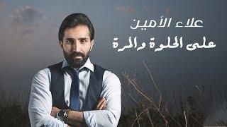 Alaa Al Amin - 3al Helwe Wel Morra (Official Lyric Video) | علاء الأمين - على الحلوه والمرة