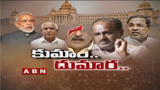 Discussion on Karnataka political crisis and BJP strategies | Part 1 | ABN Telugu