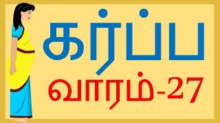 Pregnancy | Tamil | Week by week |Week 27