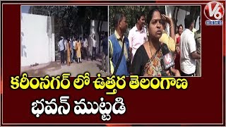 TSRTC Employees Siege Uttara Telangana Bhavan In Karimnagar | V6 Telugu News