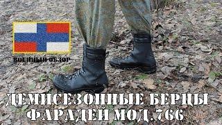 Демисезонные берцы МОД.766 Фарадей | ОБЗОР БЕРЦЕВ