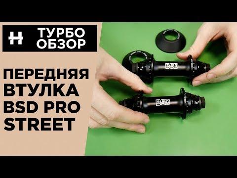 Обзор передней втулки BSD Pro Street 2018