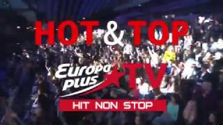 Грандиозный концерт HOT&TOP EUROPA PLUS TV в Минске