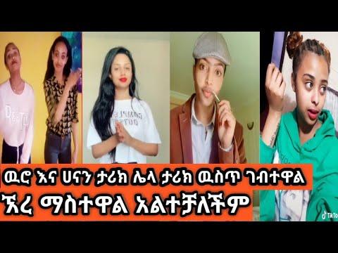 Tik Tok – Ethiopian Funny Videos | አዝናኝ ቪድዮዎች ስብስብ | Ethiopian Comedy #1 tiktok, ethiopia, habesha t