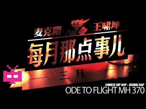 "CHINESE HIP HOP BEIJING RAP ""ODE TO FLIGHT MH370"" 每月那点事儿  二〇一四三月"