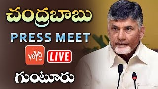 Chandrababu Naidu Press Meet  LIVE  | Guntur | Chandrababu Live | TDP | YSRCP  LIVE
