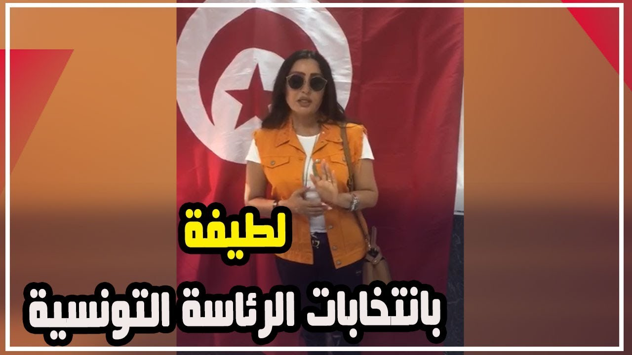 اليوم السابع :لطيفة بعد التصويت بانتخابات الرئاسة التونسية: نريد رئيسا يحل مشكلاتنا