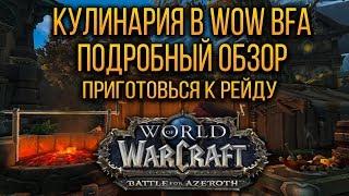 КУЛИНАРИЯ В WOW: BATTLE FOR AZEROTH | ПОДРОБНЫЙ ОБЗОР