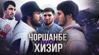 Чоршанбе vs. Хизир. Ответ Хейбати. Азизхан после победы