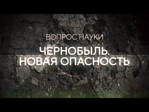 Чернобыль. Новая опасность | Вопрос науки с Алексеем Семихатовым - Видео онлайн