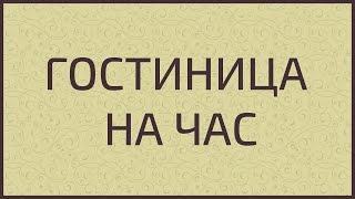 Гостиница на час в Москве(, 2015-05-05T18:51:01.000Z)