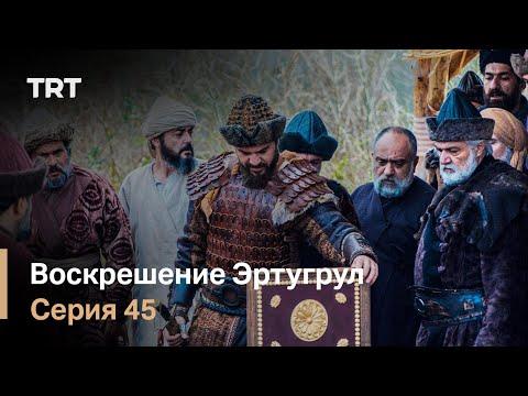 Воскрешение Эртугрул Сезон 1 Серия 45