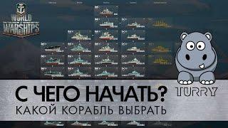Какую ветку кораблей выбрать в World of Warships. Какие корабли качать?(В этом видео я предлагаю вам полный обзор веток развития в World of Warships. Какие корабли качать, на каких корабля..., 2015-06-30T11:31:25.000Z)