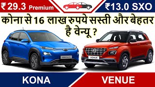 Kona vs Venue Hindi Review हुंडई कोना 🆚 वेन्यू Electric vs Petrol Video