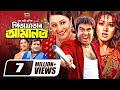 Pita Maatar Amanot | Full Movie | Manna | Purnima | Apu Bishwas | Razzak | Kabori video