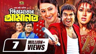 Pita Maatar Amanot | Full Movie | HD1080p | Manna | Purnima | Apu Bishwas | Razzak | Kabori