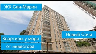 Квартиры в Сочи у моря. ЖК Сан-Марин. Квартиры для жизни / Недвижимость Сочи.