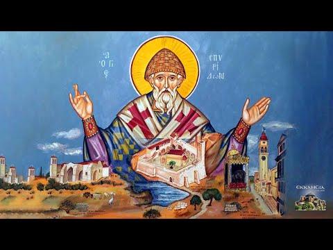Παραδόσεις και Θαύματα του Αγίου Σπυρίδωνος - 12 Δεκεμβρίου Γιορτή