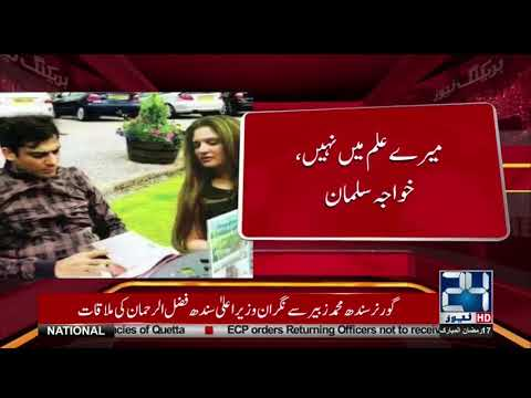 Hamza is threatening me and my daughter: Ayesha Ahad | 24 News HD