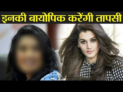 Taapsee Pannu to play Indian cricketer Mithali Raj in her next movie; Find details | FilmiBeat Mp3