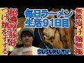 【毎日ラーメン生活】無鉄砲つけ麺無極 濃厚豚骨つけ麺をすする【Ramen】SUSURU TV第…