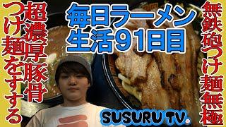 【毎日ラーメン生活】無鉄砲つけ麺無極 濃厚豚骨つけ麺をすする【Ramen】SUSURU TV第91回 thumbnail
