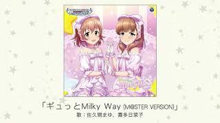 【アイドルマスター】「ギュっとMilky Way(M@STER VERSION)」(歌:佐久間まゆ、喜多日菜子)