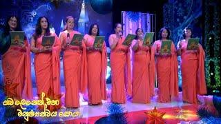 Gawalenen Eha Manushyathwaya Soya 25-12-2019