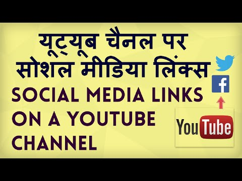 Social Media Links on YouTube? Apne channel par Social Media links kaise daale?