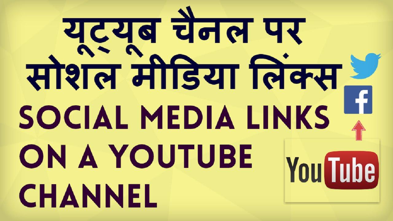 a0d013ea7529 Social Media Links on YouTube  Apne channel par Social Media links kaise  daale
