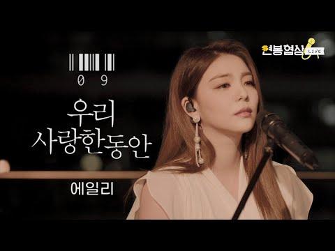 【韓中歌詞】Ailee (에일리) - When We Were In Love (우리 사랑한 동안 / 當我們相愛時) @ 雞蛋的泡菜驛站 :: 痞客邦