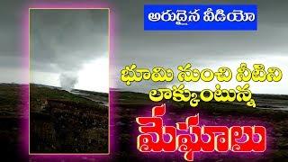 Water Tornado At Maharastra Nazare Dam | Eye Tv Entertainment