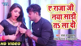 Raja Rajkumar ( 2020 ) का नया सुपरहिट #VIDEO_SONG | Raja Dalab Je Kujagha Hath | Bhojpuri Song 2020