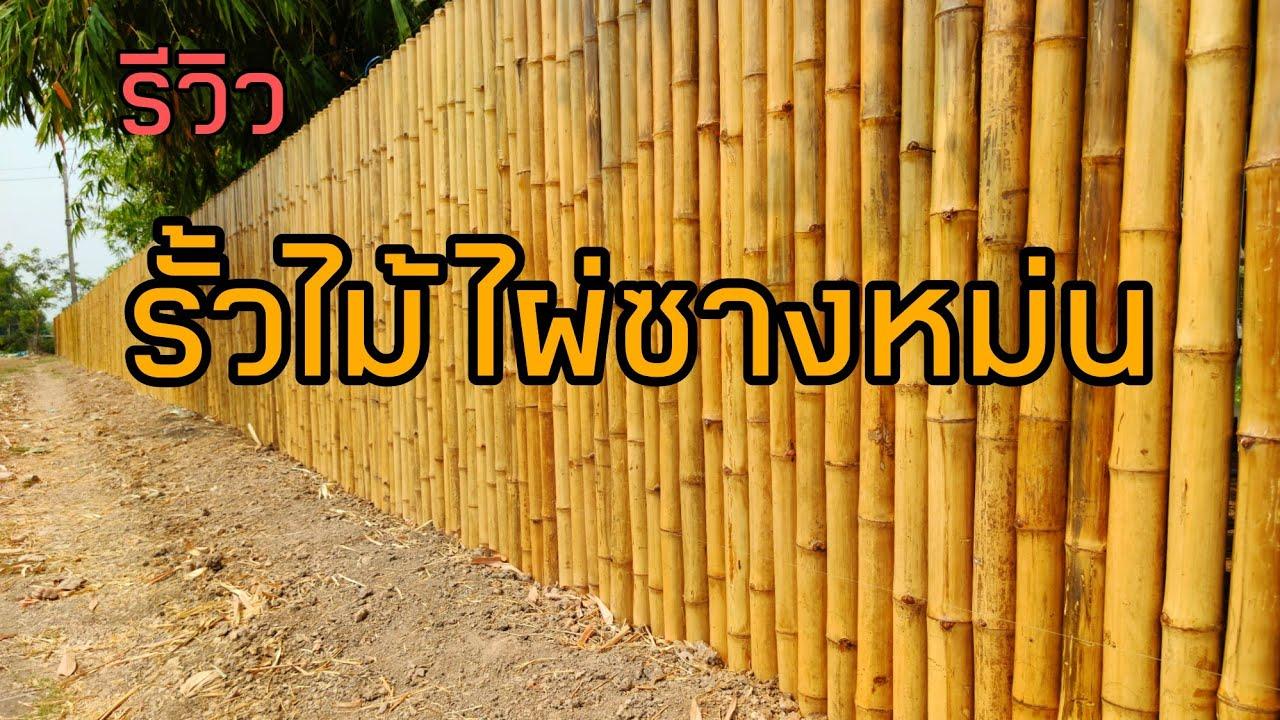 รั้วไม้ไผ่ (งานเกรดพรีเมี่ยม) รับเหมาทำรั้วไม้ไผ่ งานไม้ไผ่ทั่วประเทศ