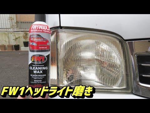 FW1 ヘッドライト磨き 黄ばみはどれ位綺麗に落ちるのか検証