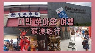 韓國人的台灣蘇澳旅行-國立傳統藝術中心 / 대만여행vlog-01 쑤아오 국립전통예술중심