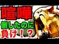 【4人実況】喧嘩だらけのモンハン!上級倒したのにゲームオーバー!?【モンハンXX】