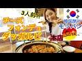 【韓国旅行】本場のチーズフォンデュタッカルビ!ユガネでおいしく2~3人前食べてきた【モッパン】
